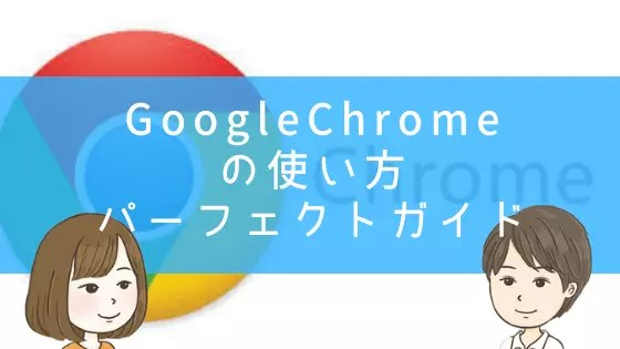 グーグルクローム(GoogleChrome)の使い方パーフェクトガイド