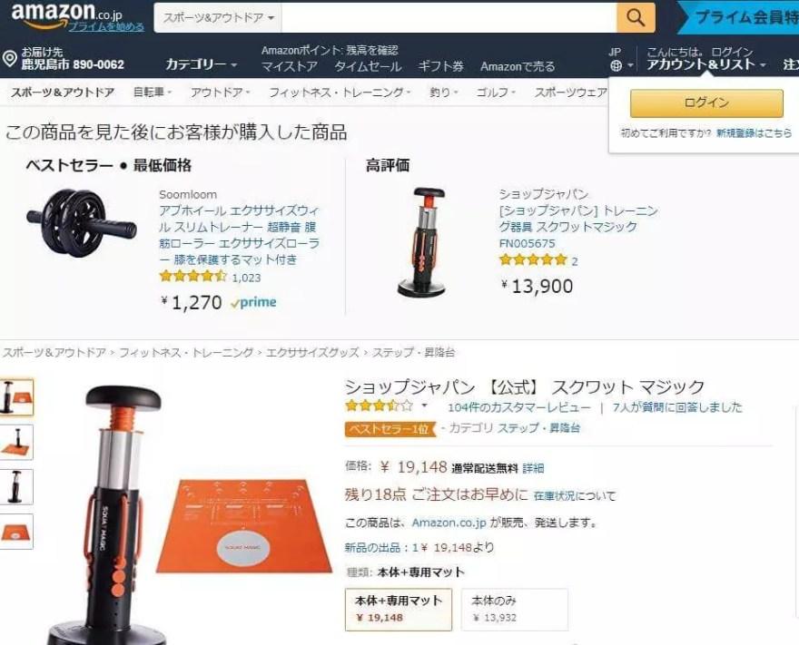 Amazonスクワットマジックの最安値は?