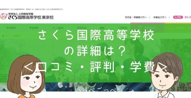 【卒業生解説】さくら国際高等学校の詳細は?<口コミ・評判・学費>