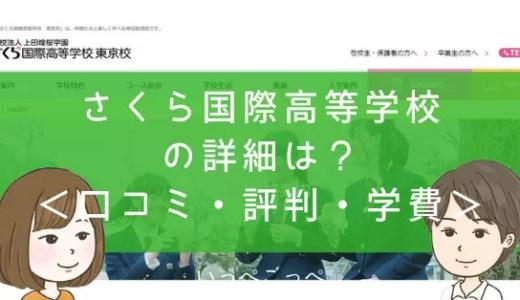 【卒業生解説】さくら国際高等学校 東京校の詳細は?<口コミ・評判・学費・偏差値>