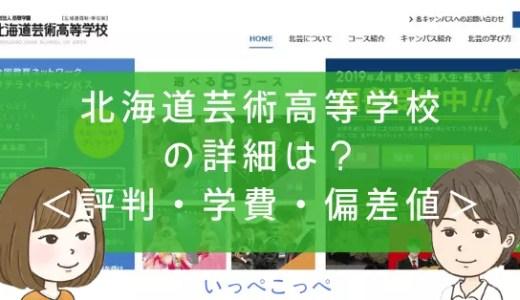 【卒業生解説】北海道芸術高等学校の詳細は?<評判・学費・偏差値・口コミ>
