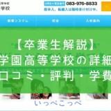 【卒業生解説】精華学園高等学校の詳細は?<口コミ・評判・学費>