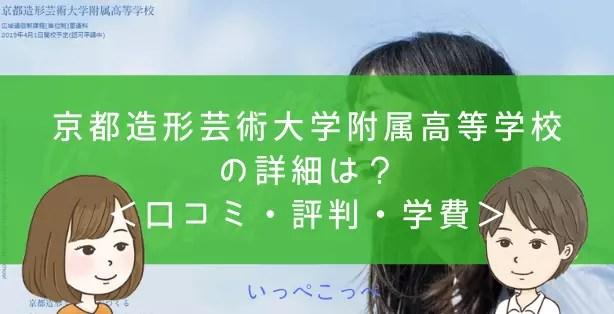 京都造形芸術大学附属高等学校の詳細は?<口コミ・評判・学費>