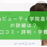 青山ビューティ学院高等部の詳細は?<口コミ・評判・学費>