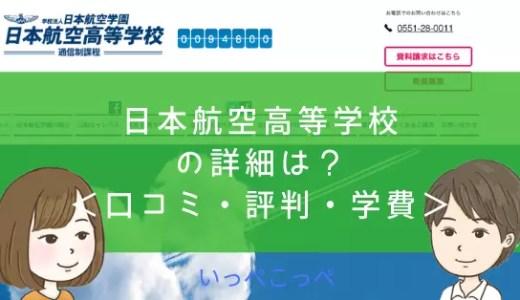 【卒業生解説】日本航空高等学校の詳細は?<口コミ・評判・学費>