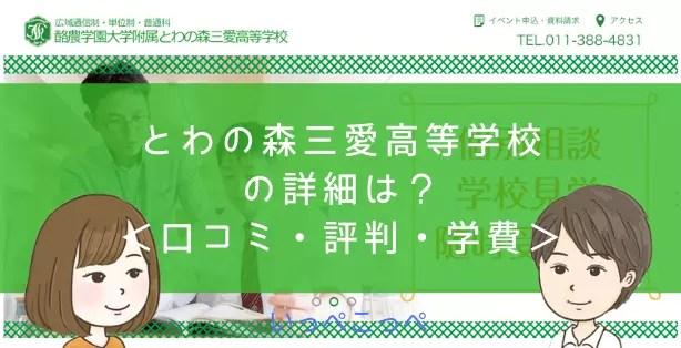 とわの森三愛高等学校の詳細は?<口コミ・評判・学費>