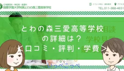 【卒業生解説】とわの森三愛高等学校の詳細は?<口コミ・評判・学費>