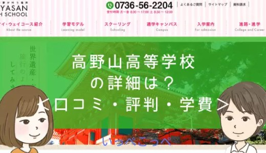 【卒業生解説】高野山高等学校の詳細は?<口コミ・評判・学費>