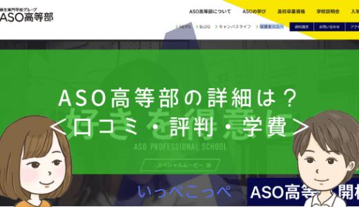 【卒業生解説】ASO高等部(福岡)の詳細は?<口コミ・評判・学費>