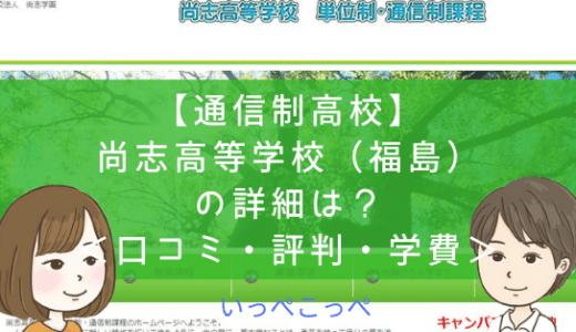 【通信制高校】尚志高等学校(福島)の詳細は?<口コミ・評判・学費・偏差値>