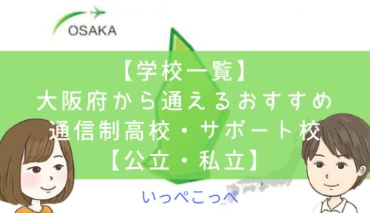 【学校一覧】大阪府から通えるおすすめ通信制高校・サポート校【公立・私立】