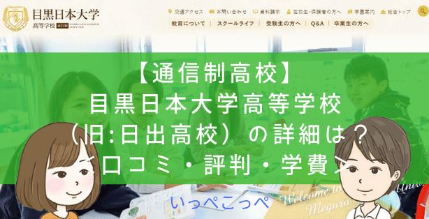 【通信制高校】目黒日本大学高等学校(旧_日出高校)の詳細は?<口コミ・評判・学費>