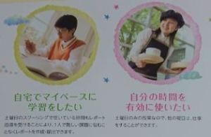 菊華高校は自分のペースで学習を進められる