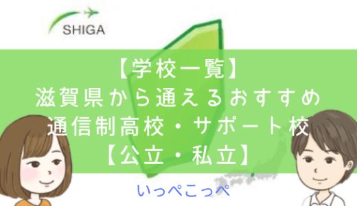 【学校一覧】滋賀県から通えるおすすめ通信制高校・サポート校は?【公立・私立】