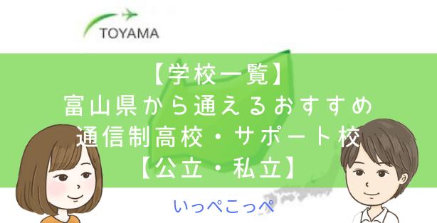 【学校一覧】富山県から通えるおすすめ通信制高校・サポート校【公立・私立】