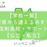 【学校一覧】佐賀県から通えるおすすめ通信制高校・サポート校【公立・私立】