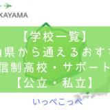 【学校一覧】岡山県から通えるおすすめ通信制高校・サポート校【公立・私立】