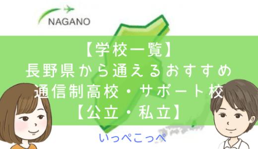 【学校一覧】長野県から通えるおすすめ通信制高校・サポート校は?【公立・私立】