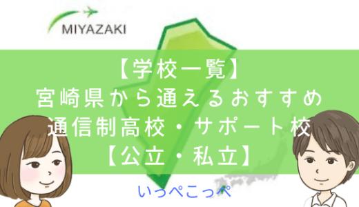 【学校一覧】宮崎県から通えるおすすめ通信制高校・サポート校【公立・私立】
