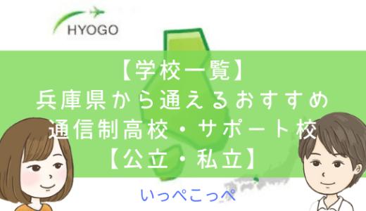 【学校一覧】兵庫県から通えるおすすめ通信制高校・サポート校は?【公立・私立】