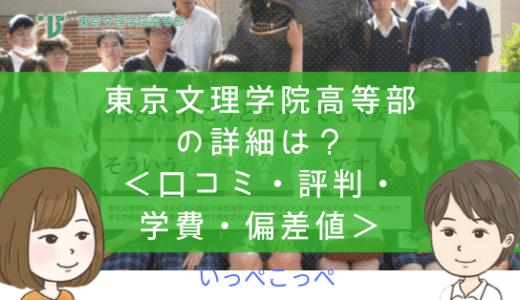 【サポート校】東京文理学院高等部ってどんな通信制高校?<口コミ・評判・学費>