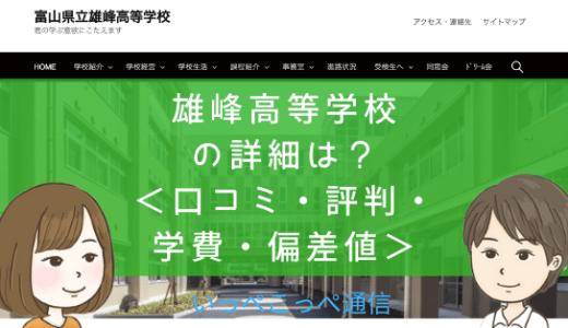 【公立】富山県立雄峰高等学校の通信制課程ってどんな学校?<口コミ・評判・学費・偏差値>