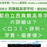 【公立】京都府立西舞鶴高等学校の通信制課程ってどんな学校?<口コミ・評判・学費・偏差値>