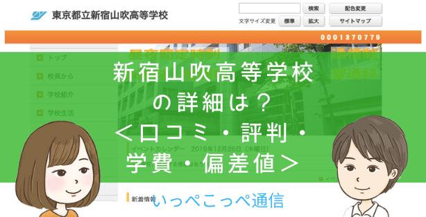 【公立】東京都立新宿山吹高等学校って評判はどう?良い所を7つ紹介<口コミ・学費・偏差値>