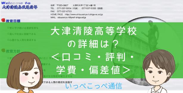 【公立】滋賀県立大津清陵高等学校って評判はどう?良い所を5つ紹介<口コミ・学費・偏差値>