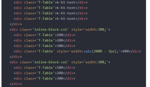 使用Flex 或  inline-block做table & rowspan