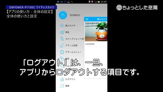 「ログアウト」は、一旦、アプリからログアウトする項目です。