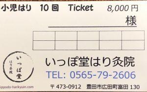 豊田市の鍼灸院、いっぽ堂はり灸院の小にはり回数券