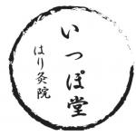 豊田市の鍼灸院、いっぽ堂はり灸院のサイトアイコン