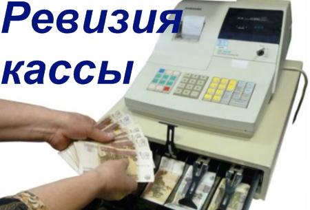 Форма KM-9 (Акт о проверке наличных денежных средств кассы): скачать образец