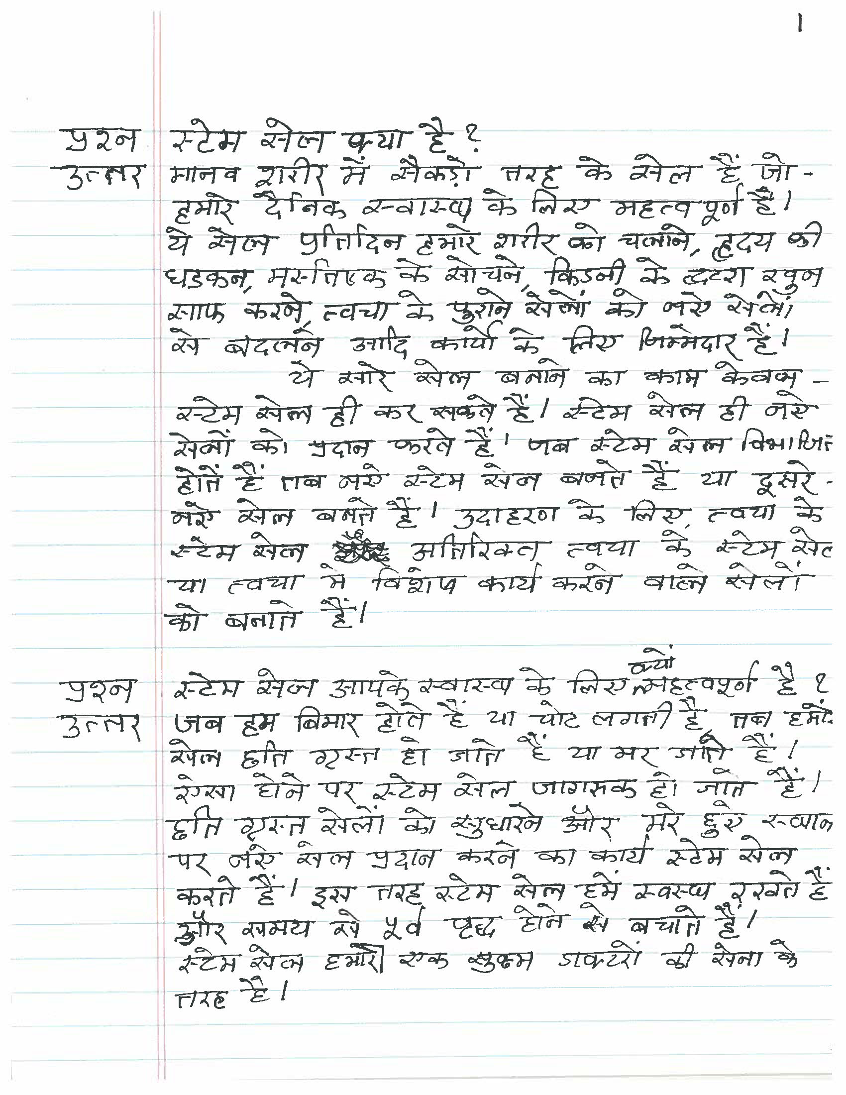 Stem_Cells_Hindi_Page_1