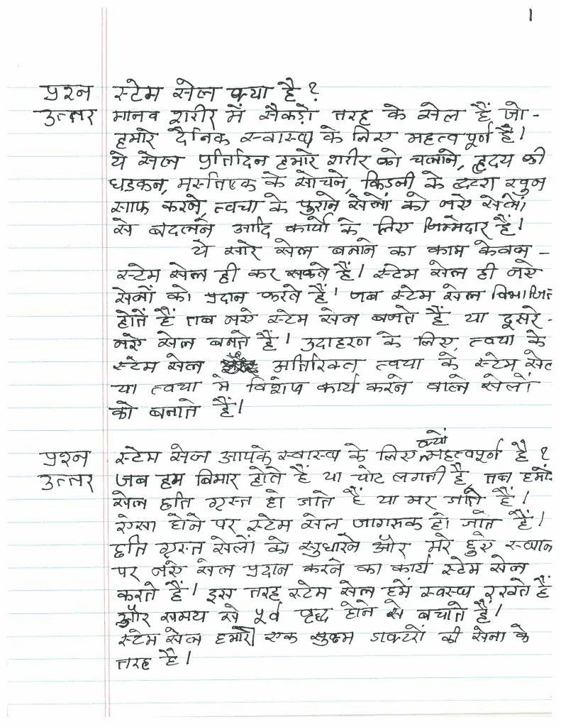 Stem Cells Hindi Page 1