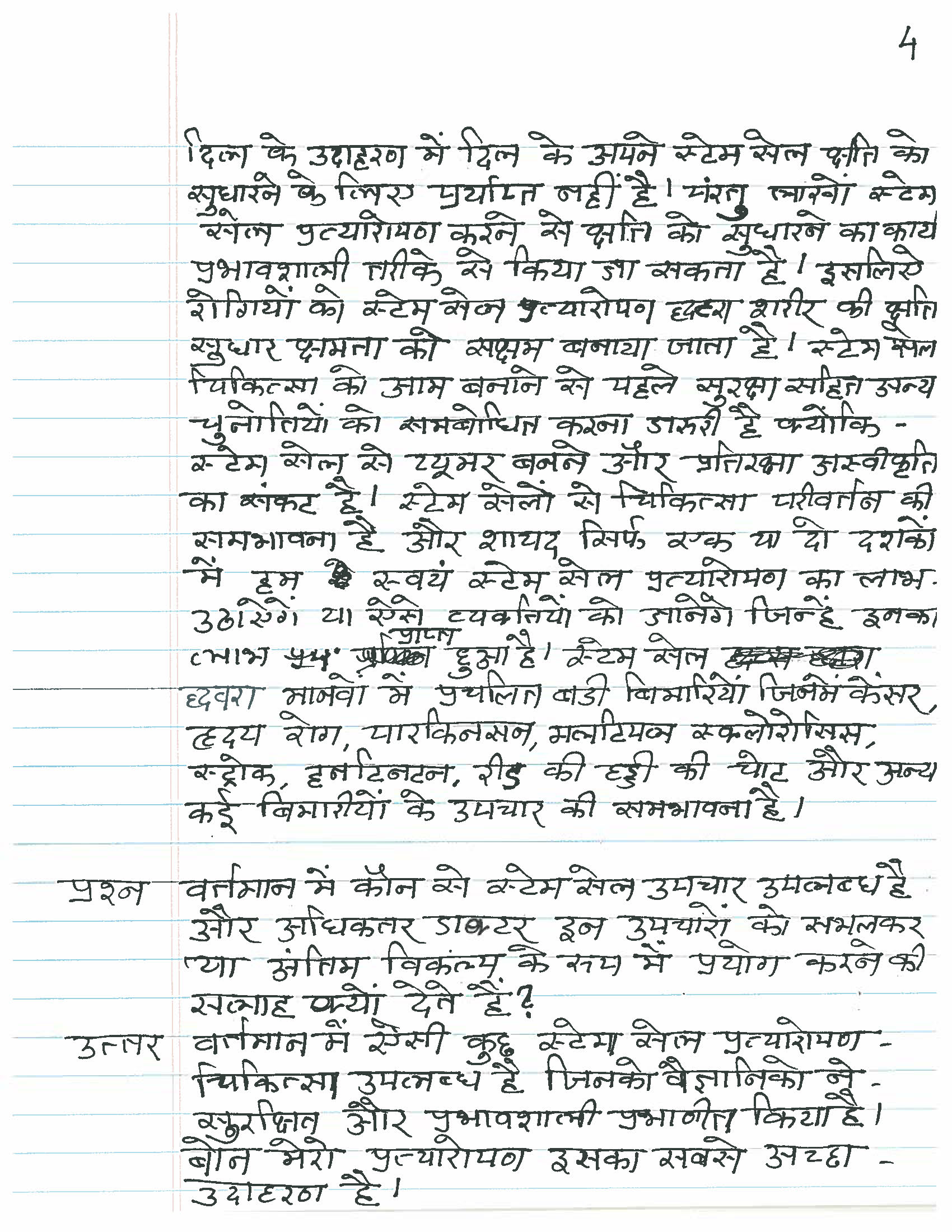 Stem_Cells_Hindi_Page_4