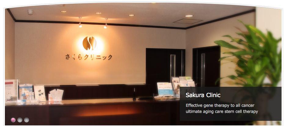 Sakura-Clinic