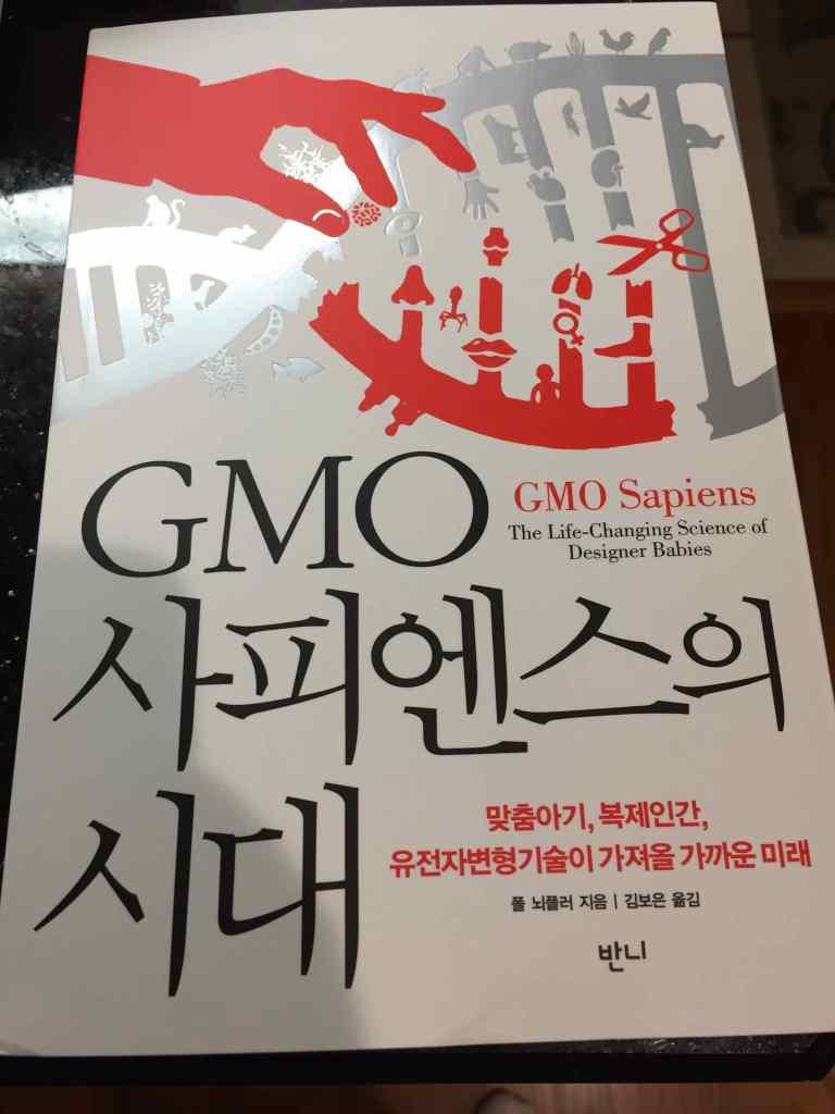 GMO-Sapiens-Korean