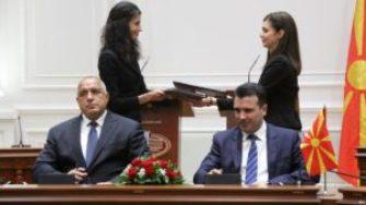 ECA 1 - Macedonia Bulgaria Friendship Agreement