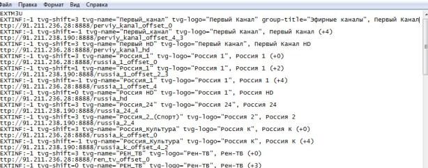 структура iptv плейлиста в котором есть сортировка каналов по группам