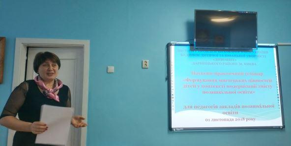 Семінар «Формування мистецьких цінностей дітей у контексті модернізації змісту позашкільної освіти»
