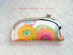 *Coko Works*ココワークス 伊藤由香