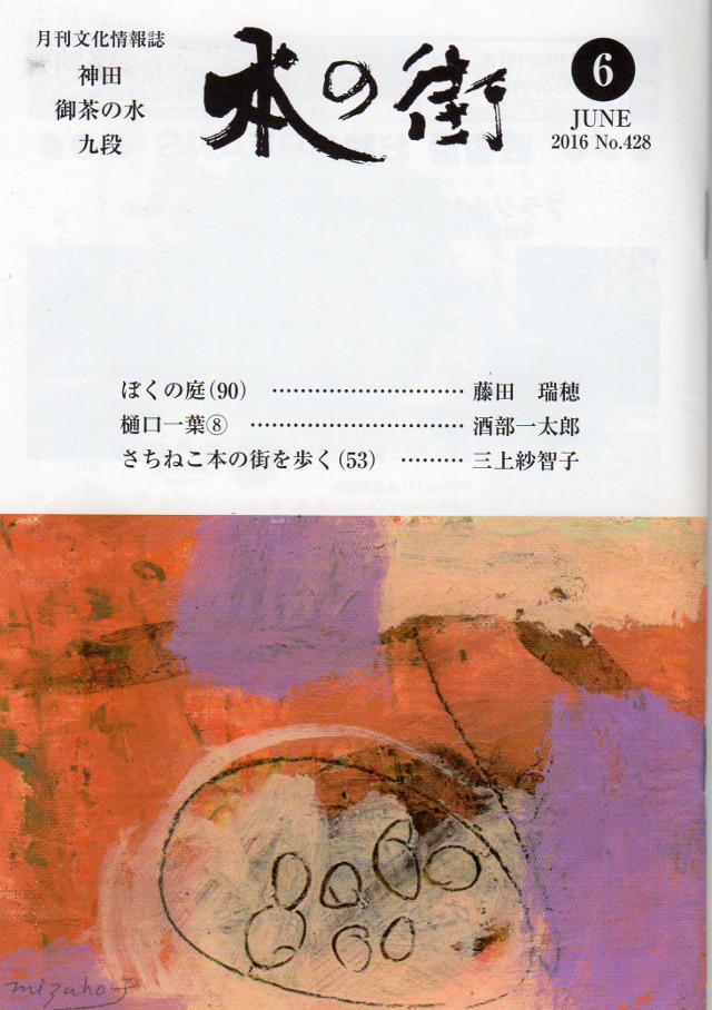本の街 №428 P6 インタビュー記事掲載