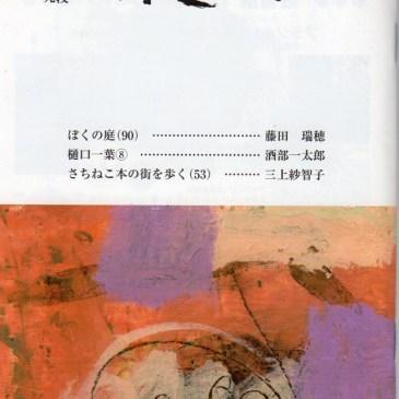 月間文化情報誌『本の街」インタビュー記事掲載