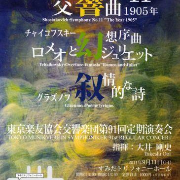 【東京楽友協会交響楽団】第91回定期演奏会チラシ作品掲載