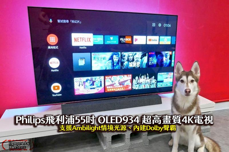 支援Ambilight情境光源還內建Dolby聲霸,飛利浦 Philips 55吋 OLED934 超高畫質4K電視體驗