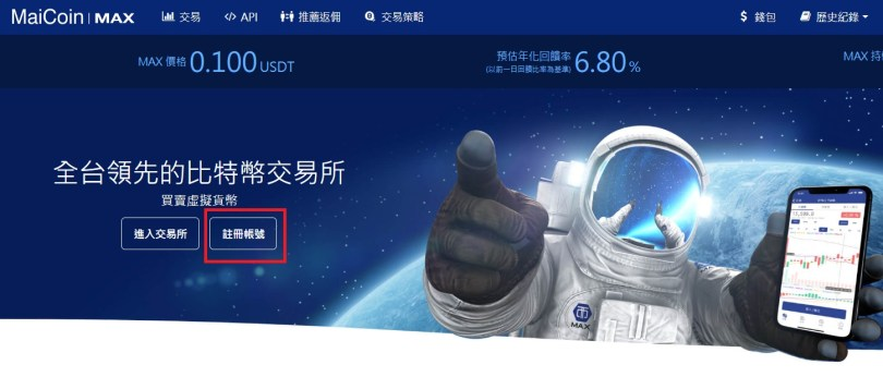 MAX虛擬貨幣交易所註冊【台灣唯一銀行信託保障】投資比特幣教學| 老貓測3C