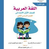 هيا نقرأ منهج اللغة العربية للصف الأول الإبتدائي
