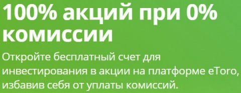 C:\Users\Administrator\Pictures\Бесплатное_инвестирование_акции_eToro.png